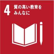 SDGs04